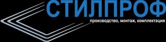 Стилпроф Производство, монтаж, комплектация
